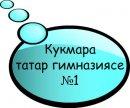 Кукмаранын татар гимназиясе